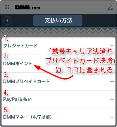 DMM見放題chライト 支払い方法