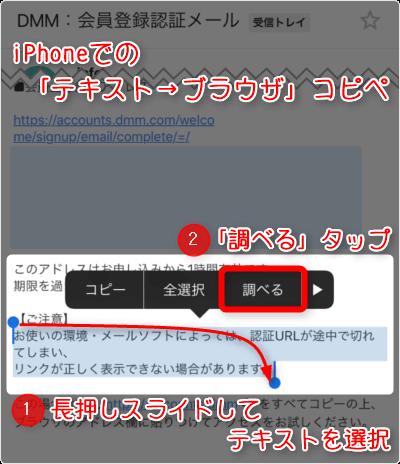 iPhoneでの「テキスト→ブラウザ」コピペ