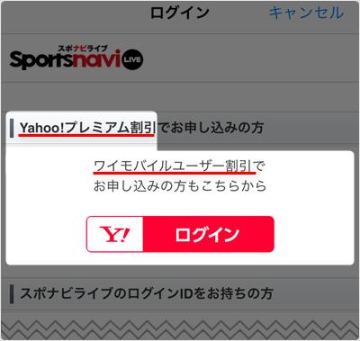 Yahoo!プレミアム・ワイモバイル専用の「ログイン」タップ