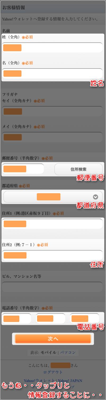 「姓名」「郵便番号」「都道府県」「住所」「電話番号」を入力して、「次へ」タップ