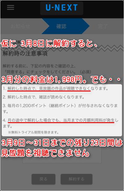 仮に3月8日に解約すると、3月分の料金は1990円。でも・・3月9日~31日までの残り23日間は見放題を視聴できません