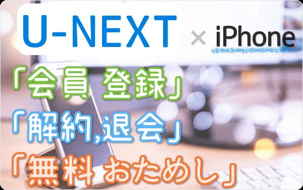 U-NEXTのiPhone登録は サクッと3分!「登録」「31日間 無料トライアル」「解約・退会」方法を iPhoneで試して図解