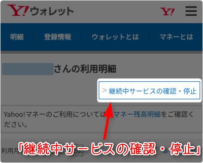 「Yahoo!ウォレットの利用明細」の「継続中サービスの確認・停止」タップ