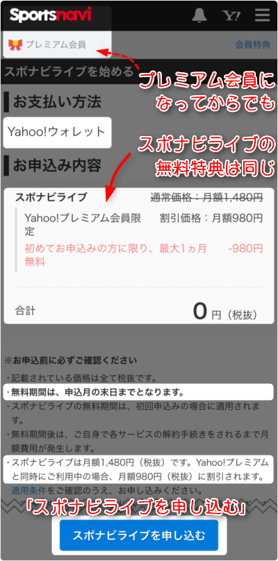 スポナビライブの無料特典は同じ、「スポナビライブを申し込む」タップ