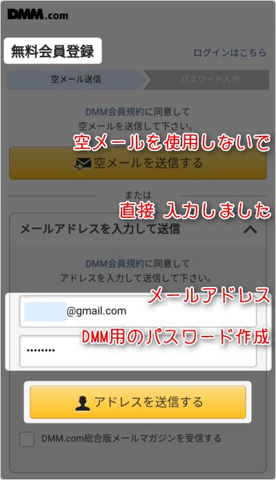 空メールを使用しないで直接入力しました。メールアドレス、DMM用のパスワード作成して「アドレスを送信する」