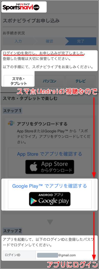 スマホ視聴なので、AppStoreでアプリをダウンロードし、アプリにログイン