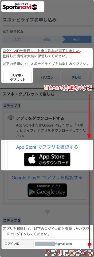 iPhone視聴なので、AppStoreでアプリをダウンロードし、アプリにログイン