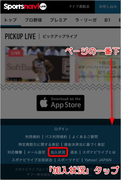 ページの一番下「加入状況」タップ
