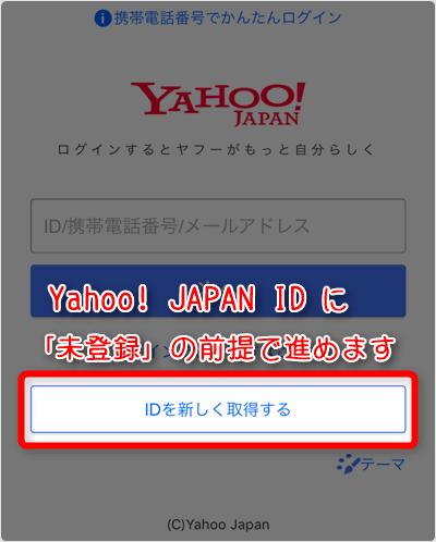 「Yahoo! JAPAN ID」に「未登録」の前提で進めます。「IDを新しく取得する」タップ
