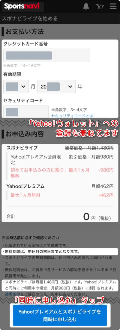 「Yahoo!ウォレット」への登録も兼ねてます。「同時に申し込む」タップ