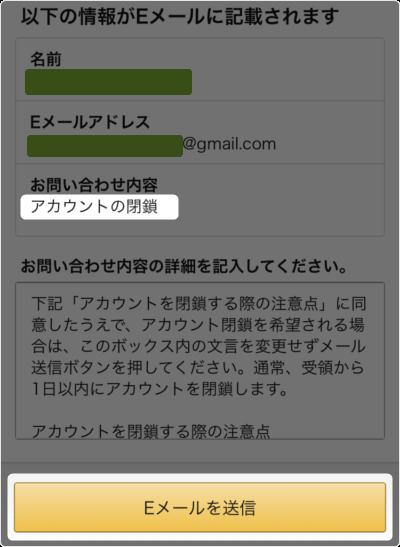 「Eメールを送信」タップ
