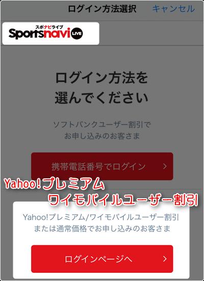 Yahoo!プレミアム・ワイモバイルユーザー割引