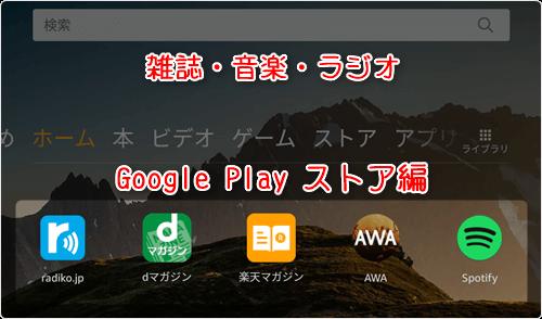 「雑誌・音楽・ラジオ」サービス Google Playストア編