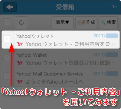 「Yahoo!ウォレット - ご利用内容…」を開いてみます