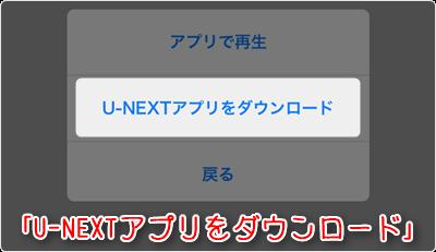 「U-NEXTアプリをダウンロード」タップ
