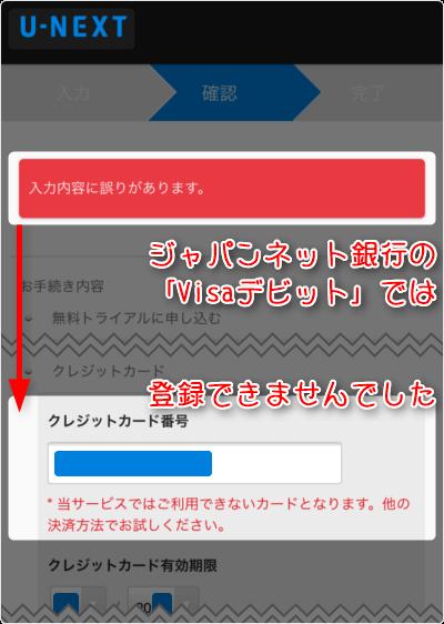 ジャパンネット銀行の「Visaデビット」では登録できませんでした