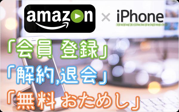 Amazonプライム・ビデオのiPhone視聴、「会員登録」「30日間 無料体験」「解約・退会」方法を iPhone経由で試して図解!