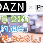 DAZN (ダゾーン) のiPhone登録は アッサリ2分!「登録」「1ヶ月 無料体験」「解約・退会」方法を iPhoneで試して図解
