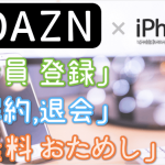 DAZN (ダ・ゾーン)のiPhone視聴、「会員登録」「1ヶ月 無料体験」「解約・退会」方法を iPhone経由で試して図解!
