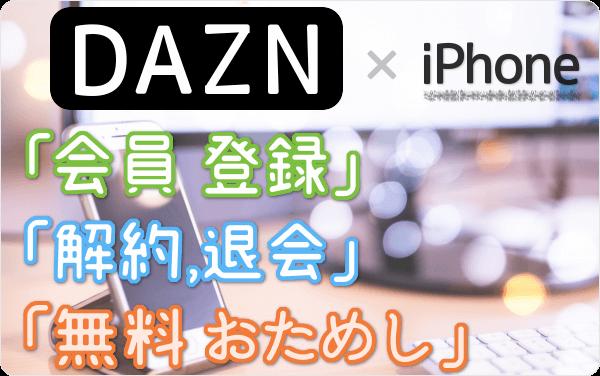 ドコモユーザー以外のDAZN for docomo (ダゾーン フォー ドコモ)。7分で登録!今すぐiPhoneから「登録」「31日間 無料おためし」「解約・退会」する方法を図解