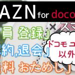 ドコモユーザー以外のDAZN for docomo (ダゾーン フォー ドコモ)。7分で登録!今すぐスマホから「登録」「31日間 無料おためし」「解約・退会」する方法を図解