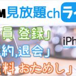 DMM見放題chライトのiPhone登録は サクッと4分!「登録」「2週間無料お試し」「解約・退会」方法を iPhoneで試して図解