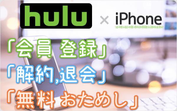 Hulu (フールー)のiPhone視聴、「会員登録」「2週間無料お試し」「解約・退会」方法を iPhone経由で試して図解!