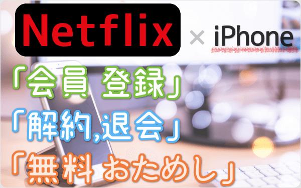 ネットフリックス (Netflix) のスマホ登録は サクッと3分!「登録」「1ヵ月 無料体験」「解約・退会」方法を スマホで試して図解
