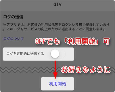 「ログの送信」を選択して、「利用開始」タップ