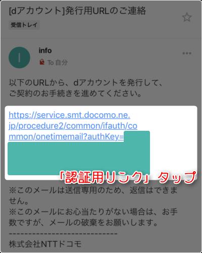 発行用URLのご連絡メール