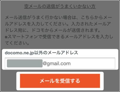 「Eメールアドレス」を入力。「メールを受信する」タップ
