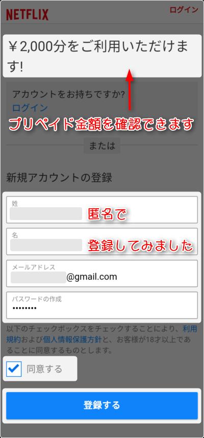 「名前」「メールアドレス」「パスワード」入力、同意するに「チェック」、「登録する」タップ