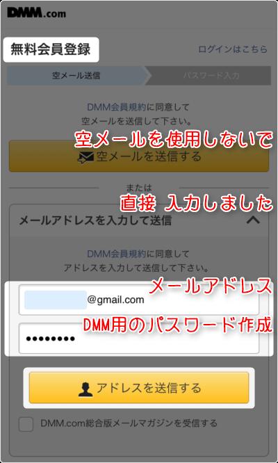 空メールを使用しないで直接入力しました。メールアドレス、DMM用のパスワード作成して「アドレスを送信」