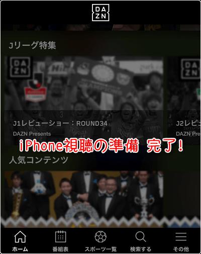 iPhone視聴の準備 完了!