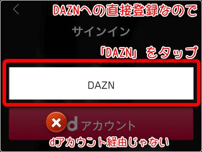 DAZNへの直接登録なので「DAZN」をタップ