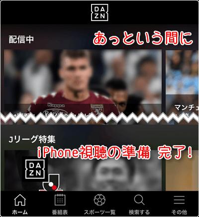 あっという間にiPhone視聴の準備 完了!