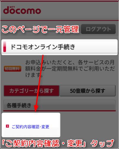 「ご契約内容確認・変更」タップ