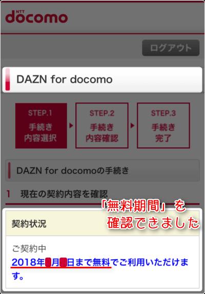 DAZN for docomoの「31日間 無料」期間を確認できました!