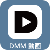 DMM 動画プレイヤー アプリ