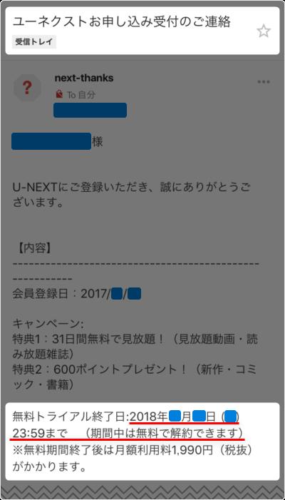 ユーネクストお申込み受付のご連絡メール