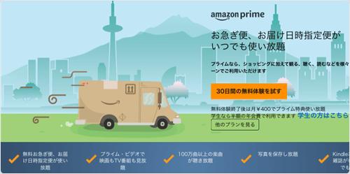 「Amazonプライム」登録ページへ