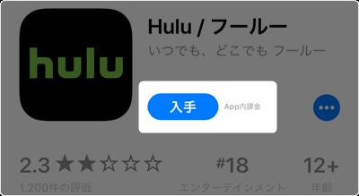 Huluアプリ「入手」をタップ