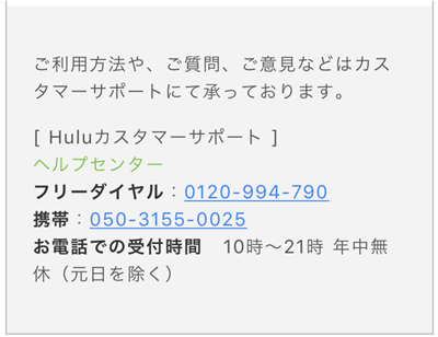 Huluカスタマーサポート連絡先
