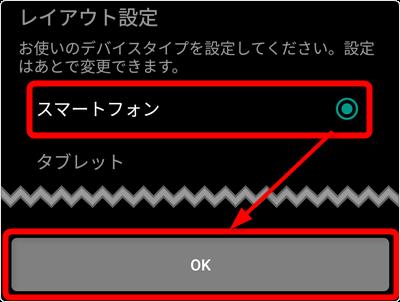 「スマートフォン」を選択後、「OK」タップ