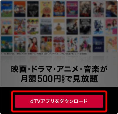 「dTVアプリをダウンロード」タップ