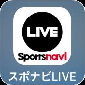 スポナビライブ アプリ