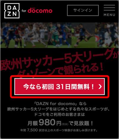 「今なら初回31日間 無料!」をタップ