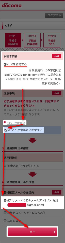 「dTVを解約する」「dTV 注意事項」「チェックボックス」「確認メール設定」などを確認後に、「次へ」をタップ