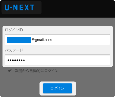 U-NEXTのwebサイトで「ログイン」