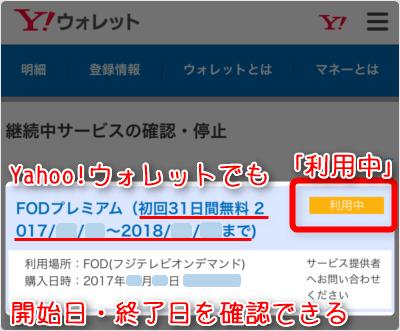 Yahoo!ウォレットでも開始日・終了日が確認できる